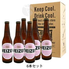 ≪地ビール≫ 箕面ビール ヴァイツェン 330ml×6本セット(専用化粧箱入り) 要クール便代追加必要