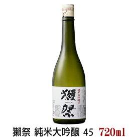 獺祭 純米大吟醸 45 720ml