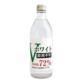 消毒用 Vホワイト72 500ml 消毒用アルコール代替品