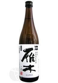 雁木 純米 無濾過生原酒 ノ壱 720ml がんぎ