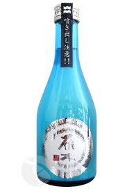 雁木 スパークリング 純米 発泡にごり生原酒 300ml がんぎ
