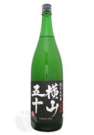 横山五十 純米大吟醸 BLACK 1800ml