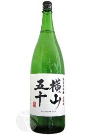 横山五十 純米大吟醸 WHITE 1800ml