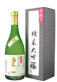 東一 純米大吟醸 雫搾り 720ml あづまいち しずくしぼり