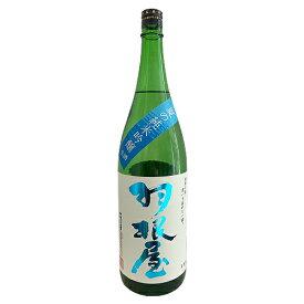 羽根屋 夏の純米吟醸 生酒 1800ml はねや