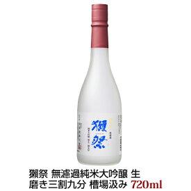 【予約 10月16日頃入荷予定】獺祭 無濾過 純米大吟醸 生 磨き三割九分 槽場汲み 720ml だっさい 旭酒造