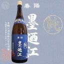 ≪日本酒≫ 墨廼江 特別純米酒 1800ml :すみのえ