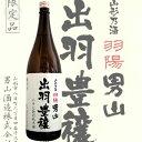 ≪日本酒≫ 羽陽男山 出羽豊穣 小仕込 特別純米酒 1800ml :うようおとこやま でわほうじょう