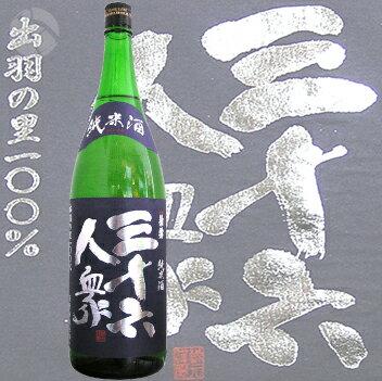 ≪日本酒≫ 三十六人衆 純米酒 出羽の里 1800ml :さんじゅうろくにんしゅう