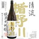 ≪日本酒≫ 楯野川 純米大吟醸 清流 1800ml :たてのかわ せいりゅう
