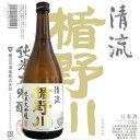 ≪日本酒≫ 楯野川 純米大吟醸 清流 720ml :たてのかわ せいりゅう