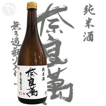 ≪日本酒≫ 奈良萬 純米酒 無濾過瓶火入れ 720ml :ならまん