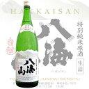 ≪日本酒≫ 八海山 特別純米原酒 720ml :はっかいさん