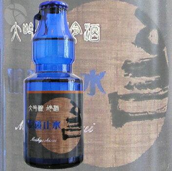 ≪日本酒≫ 本格的な日本酒をお試しサイズで! PASSION-15(瑠璃ボトル) 明鏡止水 大吟醸 150ml :めいきょうしすい
