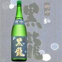 ≪日本酒≫ 黒龍 特吟 1800ml :こくりゅう