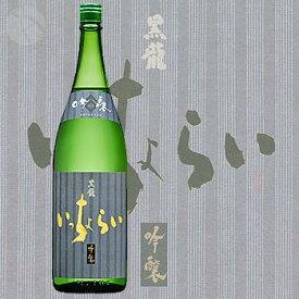 ≪日本酒≫ 黒龍 吟醸 いっちょらい 1800ml こくりゅう