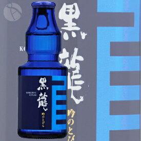 ≪日本酒≫ 本格的な日本酒をお試しサイズで! PASSION-15(瑠璃ボトル) 黒龍 吟醸 吟のとびら 150ml :こくりゅう
