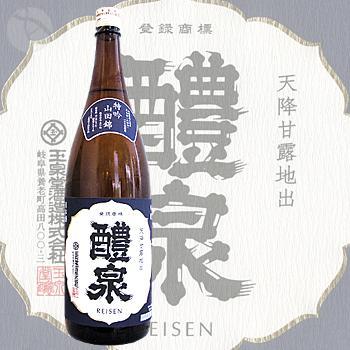≪日本酒≫ 醴泉 特別吟醸 山田錦 1800ml :れいせん やまだにしき