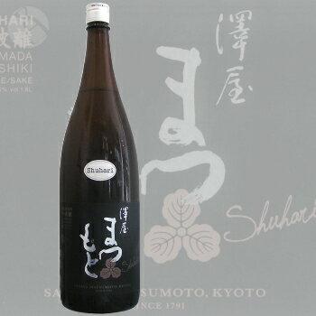 ≪日本酒≫ 澤屋まつもと 純米大吟醸 守破離 1800ml :さわやまつもと