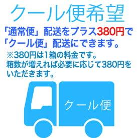 クロネコヤマト クール便(+380円)