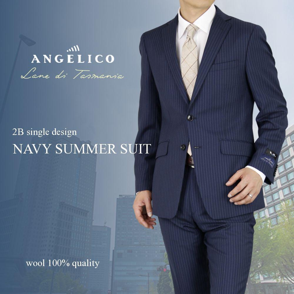 【春夏物】スーツ メンズ スリム ウール100% イタリア素材〔ANGELICO〕社製 ブルー/ネイビー/サマースーツ/ビジネス/スリムスーツ 夏物 送料無料