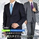 スーツ メンズ スリム スタイリッシュ 2ツボタンスーツ メンズスーツ ビジネススーツ 洗えるスラックス パンツウォッ…