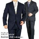 スーツ メンズ ワンタック ビジネススーツ メンズスーツ 洗えるスラックス プリーツ加工 レギュラーフィット レギュラー ポリエステル100% メンズスーツ ブラック グレー ストライプ 2ツボタン