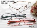 老眼鏡 軽くて柔らかい形状記憶樹脂フレームの非球面シニアグラス リーディンググラス「TR-90」おしゃれな男性・女…