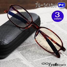 老眼鏡 ブルーライトカット HEV Light 90%カット おしゃれ シニアグラス TR-258PC 軽くて柔らかい形状記憶樹脂フレーム PCメガネ