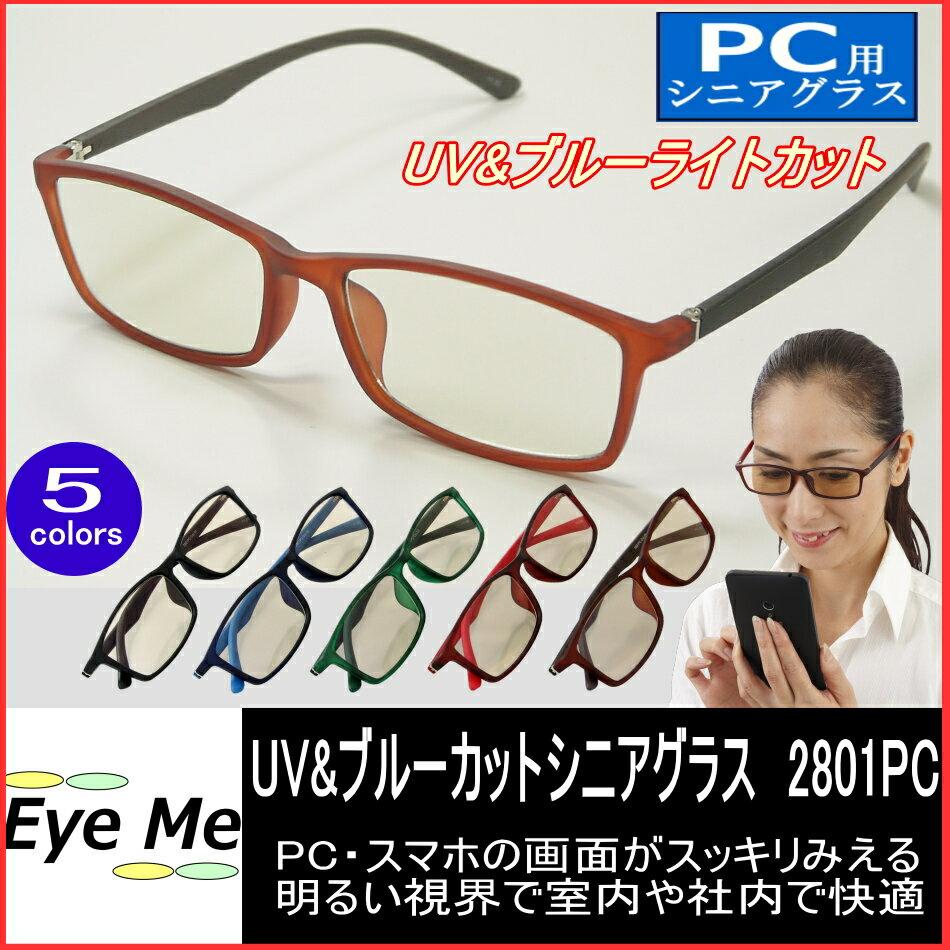 ブルーライトカット老眼鏡 PCメガネ UV&ブルーライトカット機能性シニアグラス2801PC リーディンググラス男女兼用 PCメガネ