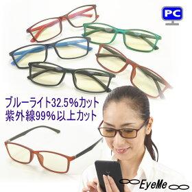 ブルーライトカット老眼鏡PCメガネUV&ブルーライトカット機能性シニアグラス2801PCリーディンググラス男女兼用PCメガネ