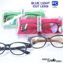 老眼鏡 ブルーライトカットPC老眼鏡 スタイリッシュリーディンググラス おしゃれな男性・女性用 軽量・形状記憶 カラ…