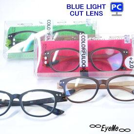 老眼鏡 ブルーライトカットPC老眼鏡 スタイリッシュリーディンググラス おしゃれな男性・女性用 軽量・形状記憶 カラフルックシニアグラス +0.50度数新発売