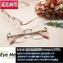 老眼鏡 累進多焦点遠近両用老眼鏡 R-2145 女性用遠近両用メガネ