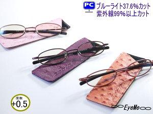 モバイルグラス ZE-C016PCM スマホ・PCメガネ 老眼度数+0.5ブルーライトカットシニアグラス リーディンググラス