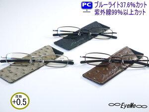 モバイルグラス ZE-C013PCM スマホ・PCメガネ 老眼度数+0.5 ブルーライトカット シニアグラス リーディンググラス