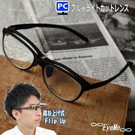 老眼鏡 跳ね上げ式ブルーライトカットシニアグラス軽量PCメガネ GR50オリジナルケース・メガネクロス付き