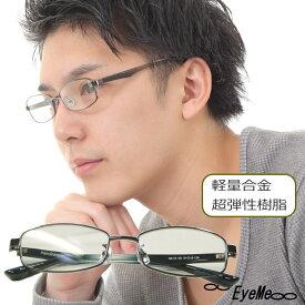 老眼鏡 おしゃれ男性用シニアグラス リーディンググラス 薄型レンズ 軽量フレーム 軽い GR15エアロリーダー