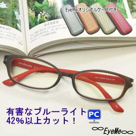老眼鏡 ブルーライトカットPC眼鏡【オリジナルケース付き】シニアグラス おしゃれ 男女兼用 リーディンググラス薄型レンズ ウエリントン 軽量フレーム 軽い GR17 眼鏡クロスもプレゼント