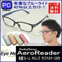 ブルーライトカット老眼鏡 PC眼鏡【オリジナルケース付き】シニアグラス 男女兼用 リーディンググラス薄型レンズ …