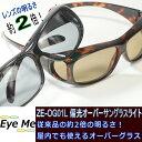 ジーロット Zealot偏光オーバーサングラスライト ZE-OG01L メンズ・レディースUV(紫外線)・ブルーライトをカット。ドライブ、ゴルフ、釣り、花粉症対...