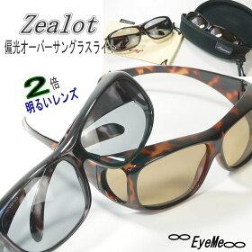 ジーロットZealot偏光オーバーサングラスライトZE-OG01Lメンズ・レディースUV(紫外線)・ブルーライトをカット。ドライブ、ゴルフ、釣り、花粉症対策、白内障手術後、白内障予防に最適な偏光サングラス