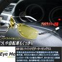 黄色いレンズのサングラス ナイトナビゲーターサングラス AW-201メンズ、夜間運転、UV(紫外線)、ブルーライトカット…