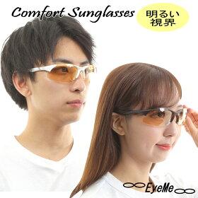 明るいレンズの偏光機能付きサングラスコンフォートサングラス5040CS室内外兼用。紫外線・ブルーライトカット。白内障手術後、予防にも最適。