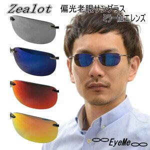 偏光老眼サングラス「ZE-SX3」ミラータイプゴルフ・釣り・フィッシング、メンズ・レディース用サングラスと老眼鏡が合体