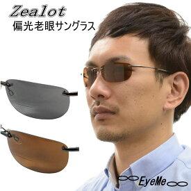 偏光老眼サングラス「ZE-SX3N」ゴルフ・釣り・フィッシング、メンズ・レディース用サングラスと老眼鏡が合体