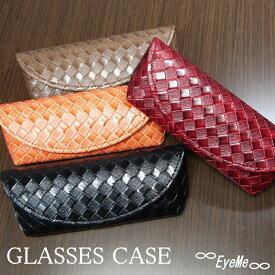 メガネケース セミハード2140革織風生地が高級感を演出するおしゃれな眼鏡ケース