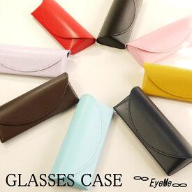 メガネケース セミハード2107定番スタイルのマグネット式おしゃれ眼鏡ケース。
