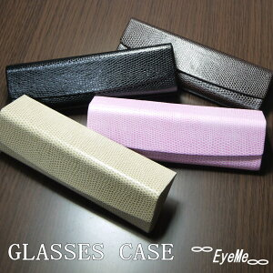 メガネケース【プラスチックセミハード2121】スリムでコンパクト、斬新なデザインのおしゃれな眼鏡ケース。