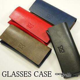 メガネケース 合皮ソフトマグネットケース 型押し柄がおしゃれな大人の眼鏡ケース 男性用女性用 マグネット式蓋 高級感メール便送料無料